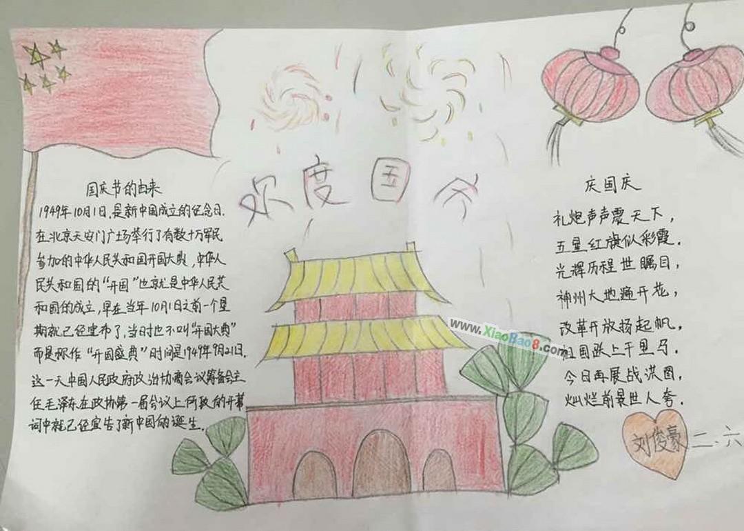 庆国庆手抄报图片