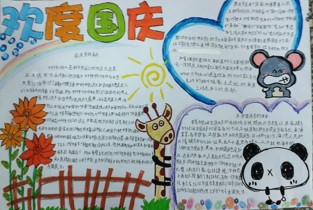 小学生六年级国庆手抄报计设图片