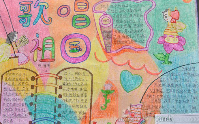 小学生六年级国庆手抄报计设