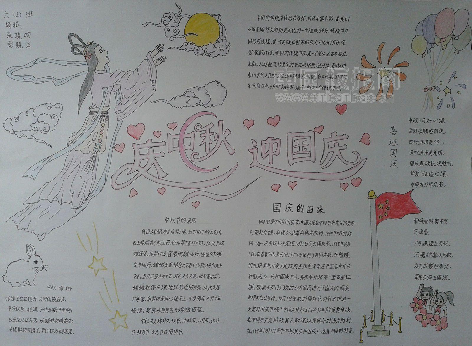 """迎中秋庆国庆手抄报!每年的10月1日都是全中国人民鼓舞欢庆的日子,十月一日就是我们国家""""中国""""的生日。2016年的10月1日是新中国成立第67个年头,我们为祖国庆祝生日。爱智康为大家分享迎中秋庆国庆手抄报,一起来看看吧。   迎中秋庆国庆手抄报"""