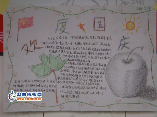 初中国庆手抄报图片大全图片