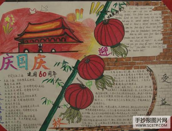 中学生国庆手抄报版面设计图