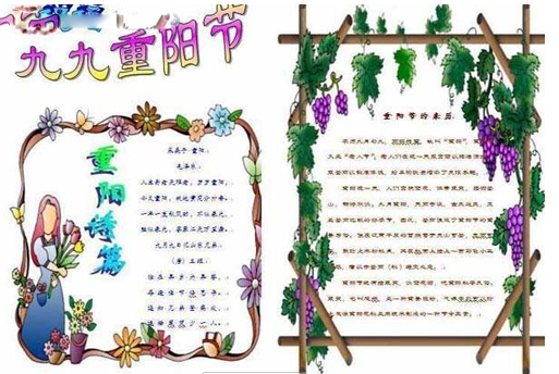 九月九手抄报_重阳节手抄报