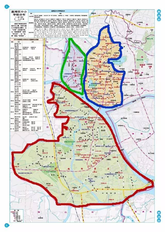 广州小学荔湾区学区划分及小学对口中学一览