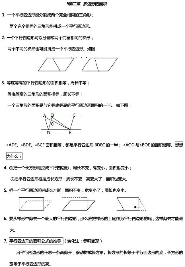 2016苏教版五年级上册数学期中复习