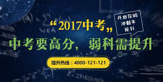 2017中考_初三全年规划