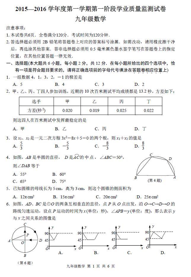 初三期中考,初三期中考试数学试卷,秦淮区初三期中考试数学试卷