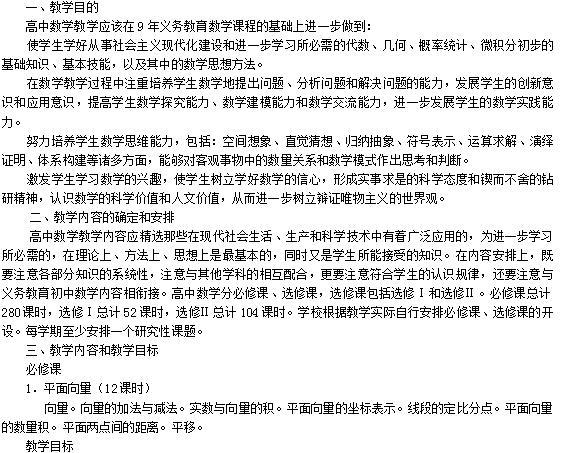 教案 高中数学_北京高中数学教学大纲_北京爱智康
