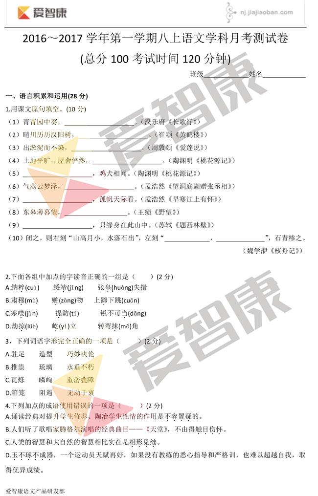 2016-2017学年南京树人学校初二第一次月考语文试卷