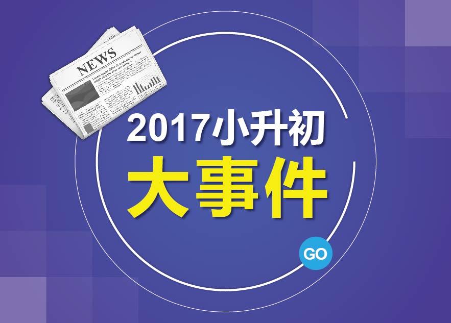 2017小升初大事件