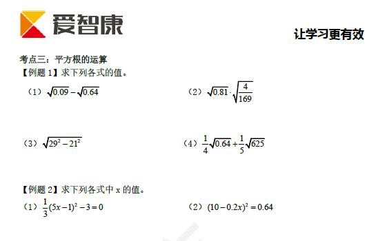初一数学平方根知识点练习