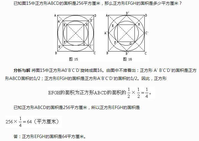 奥数小学几何的五大模型造句1_上海智康1对1小学生用练习图片