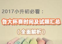 2017深圳小升初杯赛试题及信息汇总
