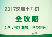 2016深圳小升初政策、招生计划攻略汇总