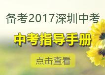 2017深圳中考指导手册