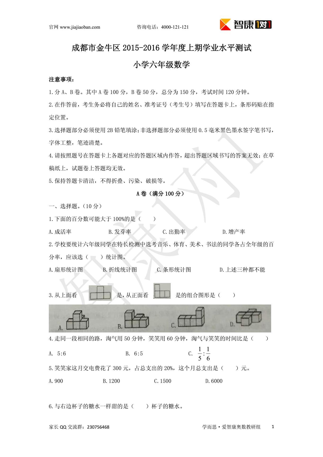 2015-2016学年金牛区小学数学调考试卷
