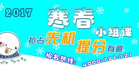 2017杭州寒春小组课程