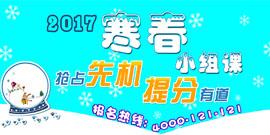 2017杭州寒春小组课
