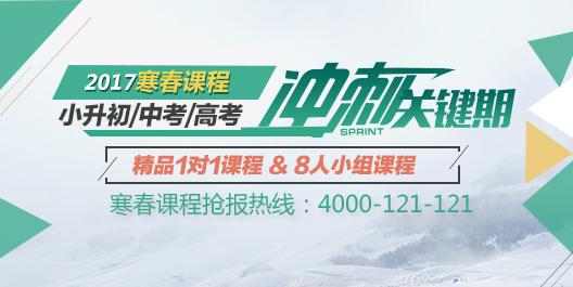 2017寒春课程