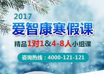 2017寒假课