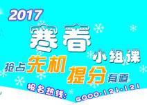2017寒春小组课