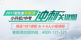 2017年杭州寒假课程