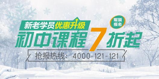 2017秋寒7折优惠课