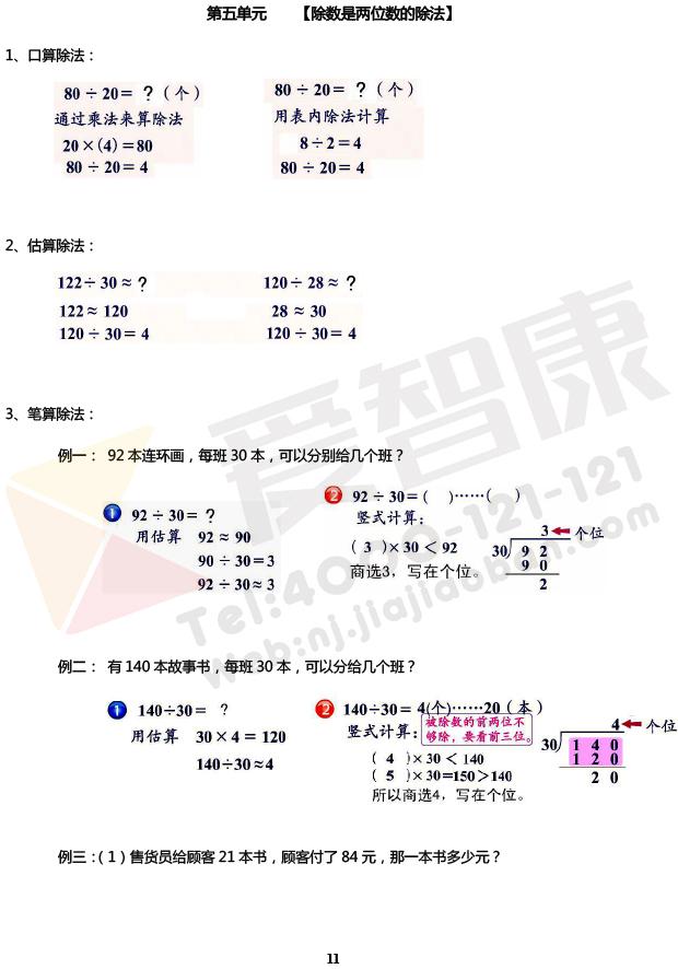 苏教版四年级上册数学第五单元知识点