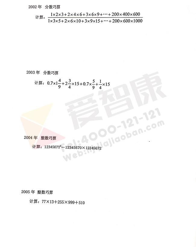 2016秋季书人大比拼专项训练