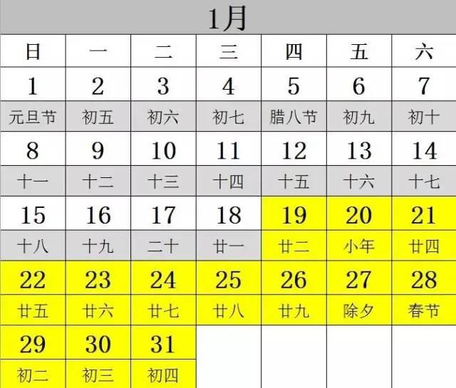 2017中小学生放假时间。