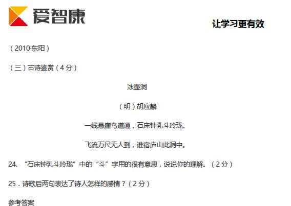 杭州中考语文古诗词山水诗真题练习