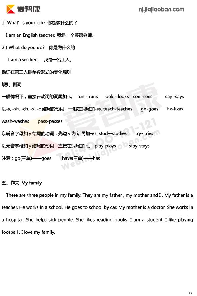 2017江苏译林版五年级上册英语期末复习