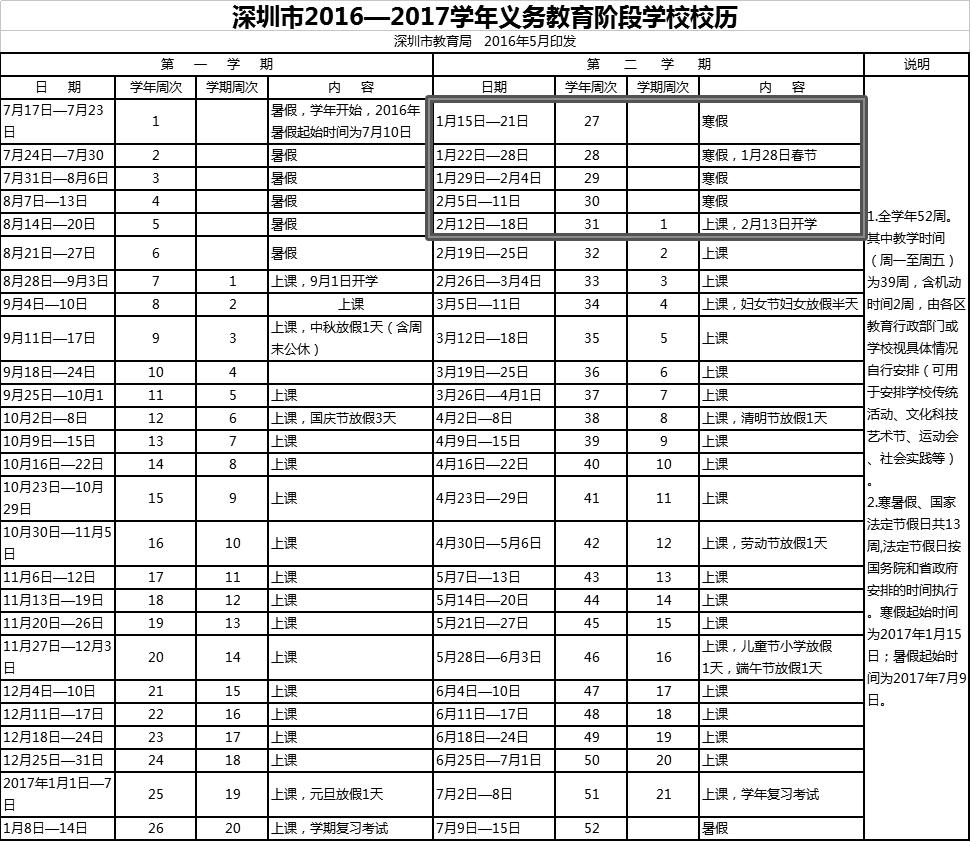 2016-2017学年深圳市中小学开学和放假时间育英学二小长沙图片