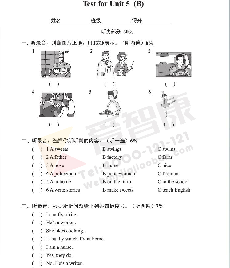 江苏译林版五年级上册英语第五单元检测卷