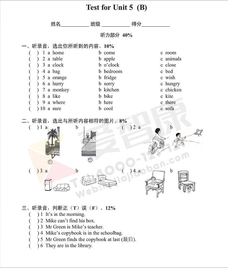江苏译林版四年级上册英语第五单元检测卷