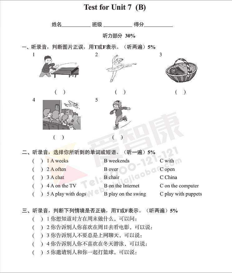 江苏译林版四年级上册英语第七单元检测卷