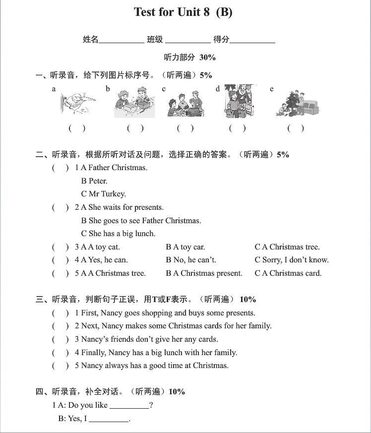江苏译林版五年级上册英语第八单元检测卷