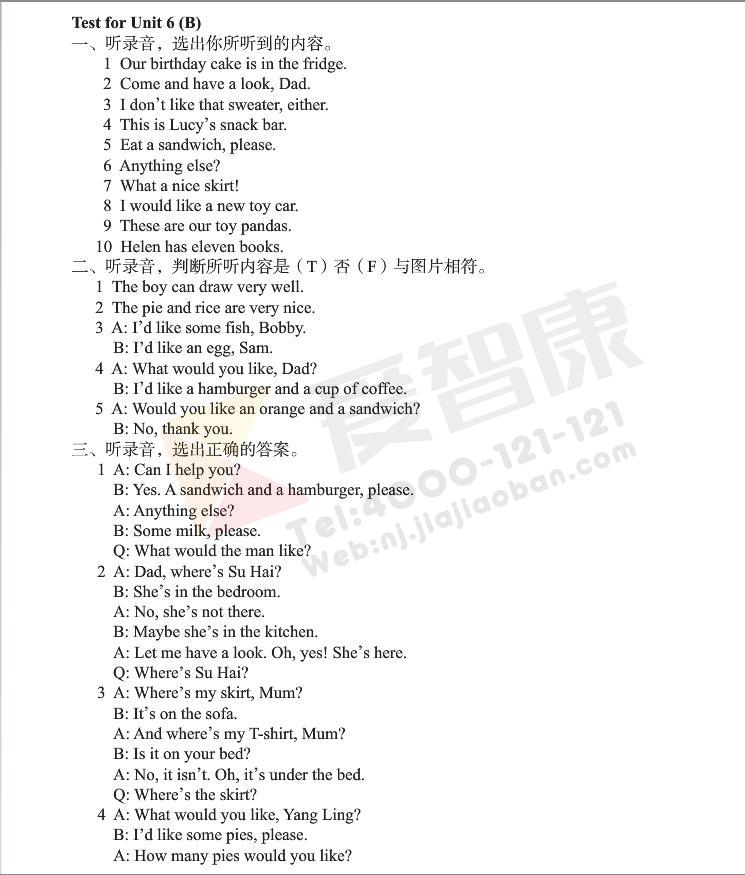 江苏译林版四年级上册英语第六单元检测卷