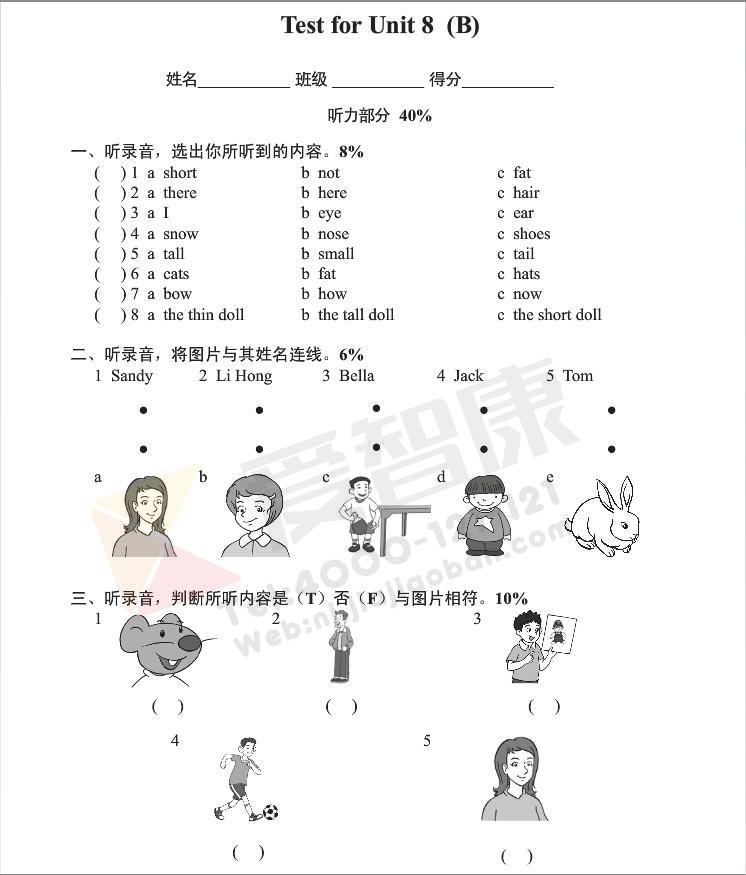 译林版四年级上册英语第八单元检测卷