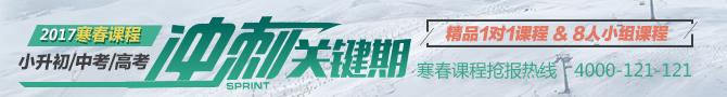 智康2017寒春课程