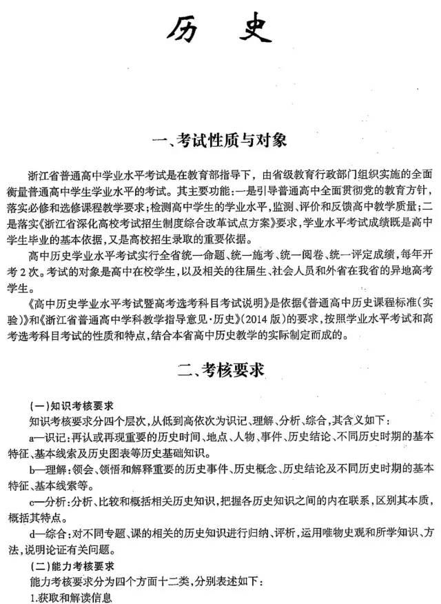 2017浙江高考:历史考试说明正式出炉