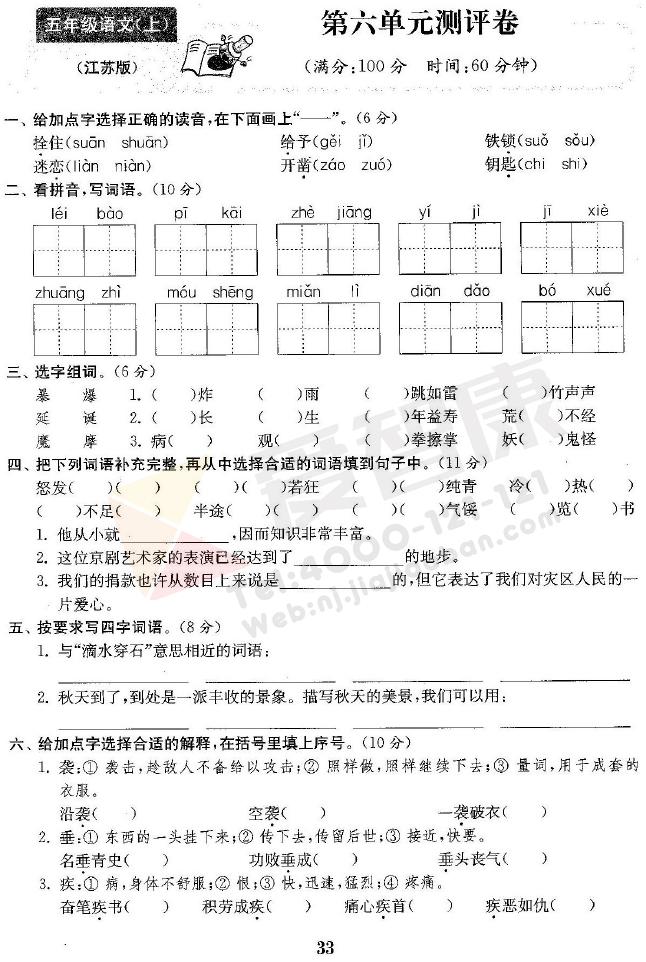 苏教版五年级上册语文第六单元检测卷