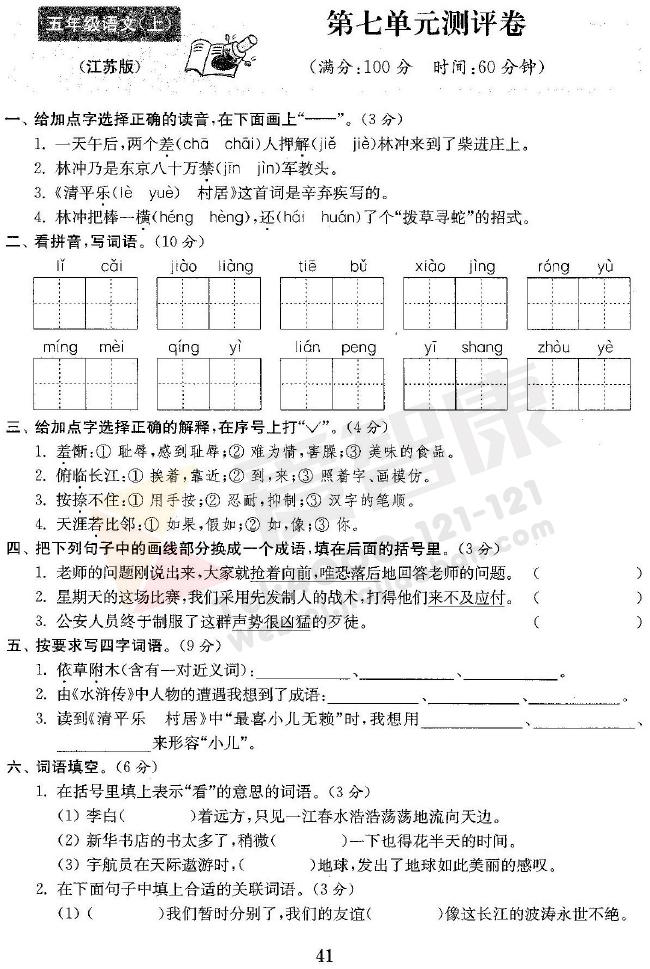 苏教版五年级上册语文第七单元检测卷