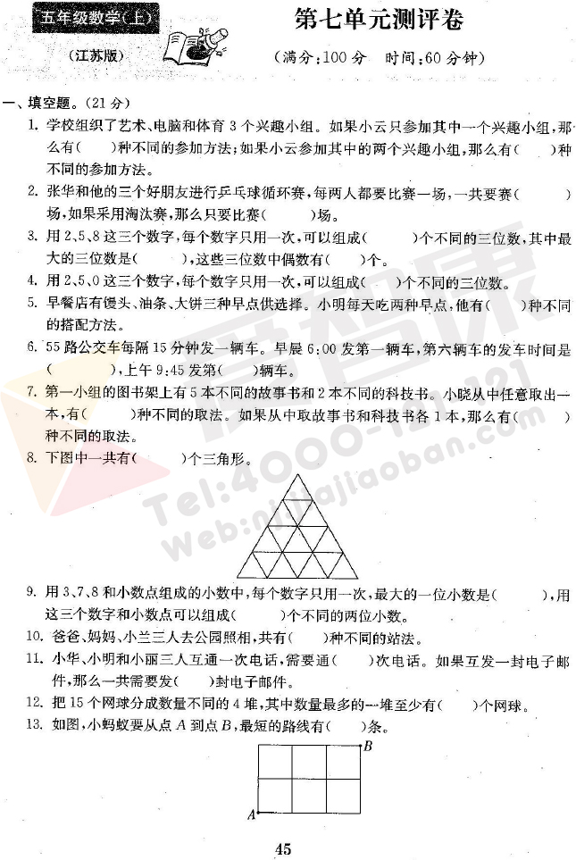 苏教版五年级上册数学第七单元检测卷