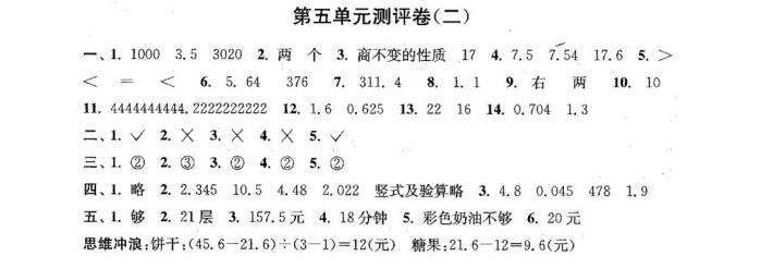 苏教版五年级上册数学第五单元检测卷