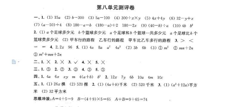苏教版五年级上册数学第八单元检测卷