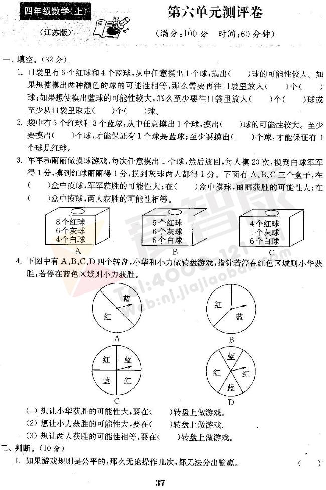 苏教版四年级上册数学第六单元检测卷