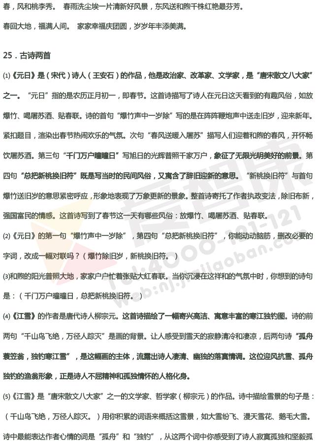 2017苏教版四年级上册语文期末复习 第七单元 3