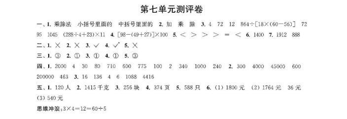 苏教版四年级上册数学期末复习