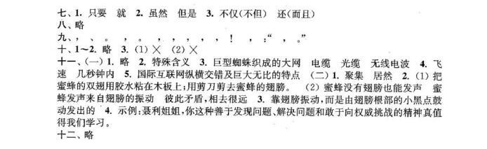 苏教版四年级上册语文期末复习